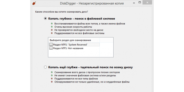 восстановление данных с DiskDigger