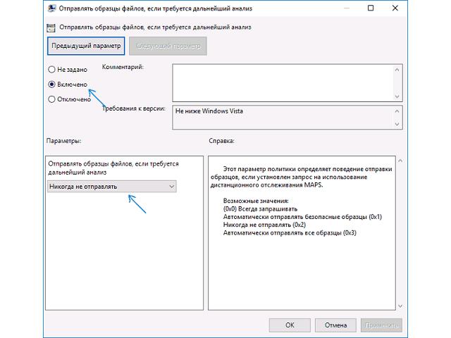 Отправлять образцы файлов, если требуется дальнейший анализ