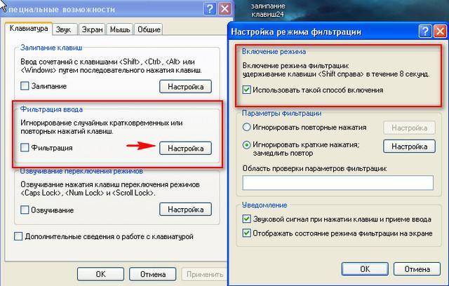 Залипание клавиш Windows XP