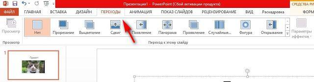 PowerPoint переходы