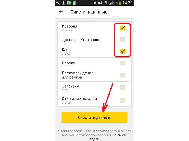 очистить данные в Яндекс браузере