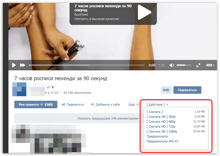 Загрузка видео с помощью VKOpt