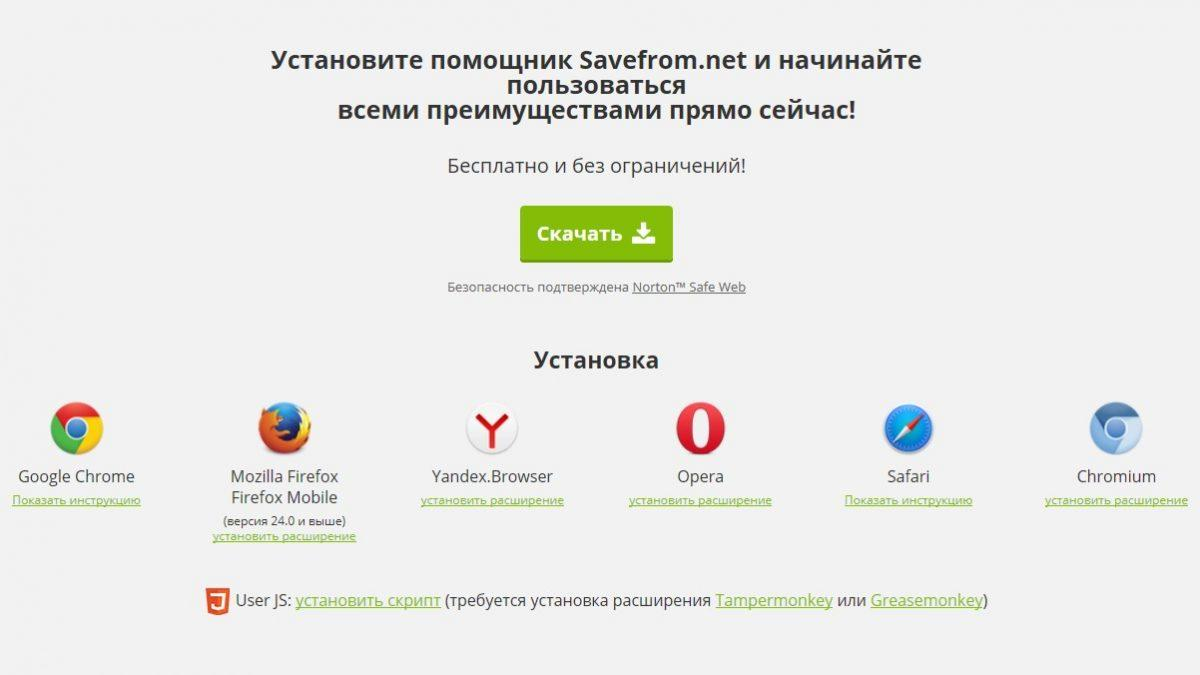 Установка savefrom.net