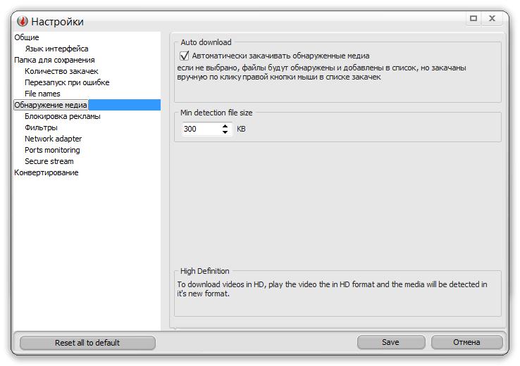 VSO Downloader настройки