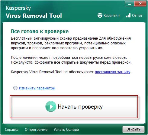 Запуск сканирования Kaspersky