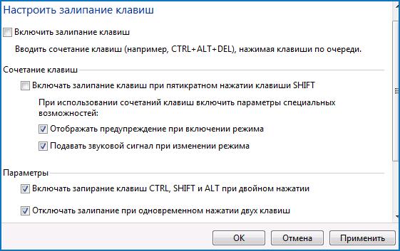 Залипание клавиш в Windows 7