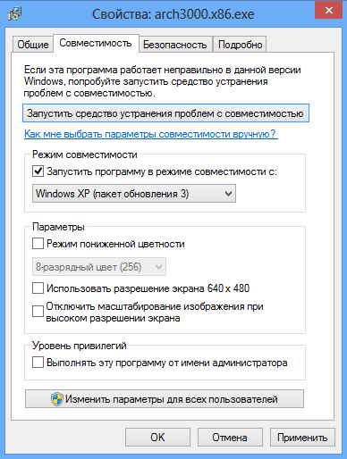 Совместимость в Windows 10