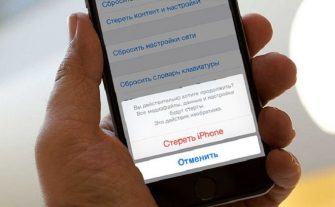 Как сбросить iPhone до заводских настроек – 2 способа на разные случаи