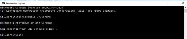 очистить кэш DNS-адресов