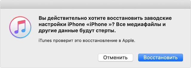 Как сбросить айфон до заводских настроек через iTunes