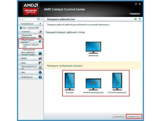 поворот экрана AMD Radeon