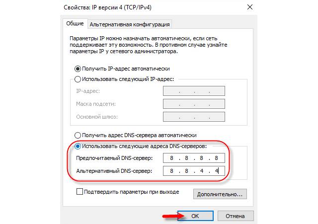 использовать адреса dns серверов