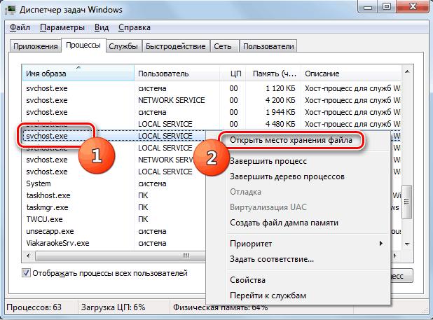 Переход в место расположения исполняемого файла процессов SVCHOST.EXE