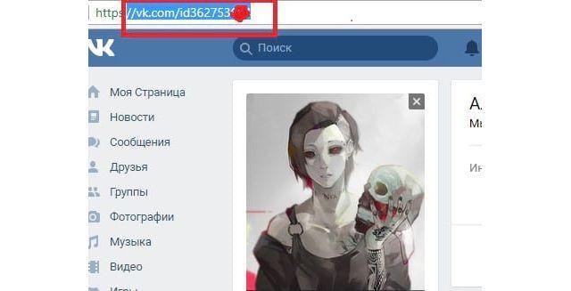 id страницы в вк