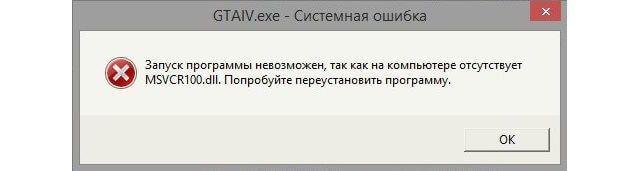 ошибка msvcr100 dll