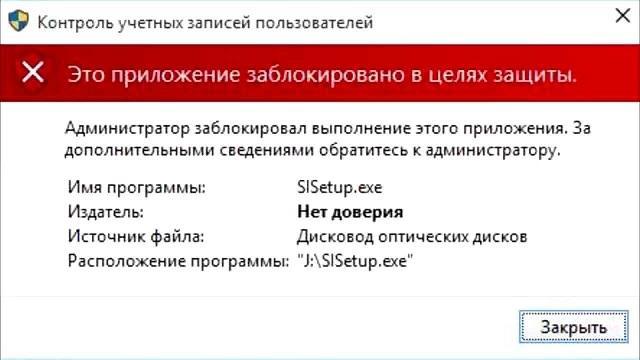 Администратор заблокировал выполнение этого приложения