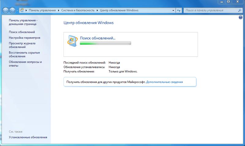 Вечный поиск обновлений Windows