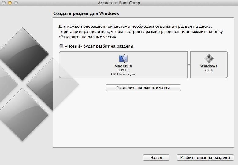 Создание раздела для Windows
