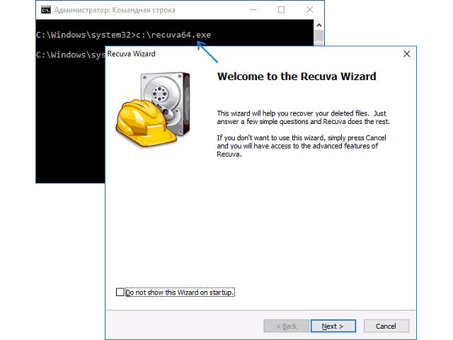 запуск заблокированного приложения в командной строке