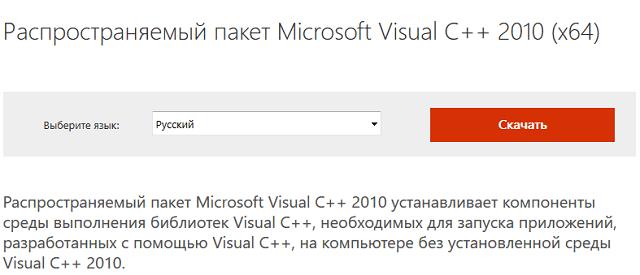 скачать Microsoft Visual C++