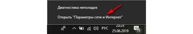 параметры сети Интернет