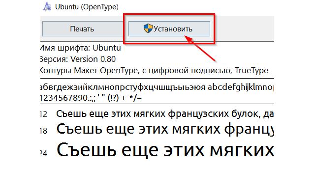 установка шрифта