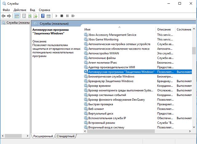 Антивирусная программа Защитника Windows