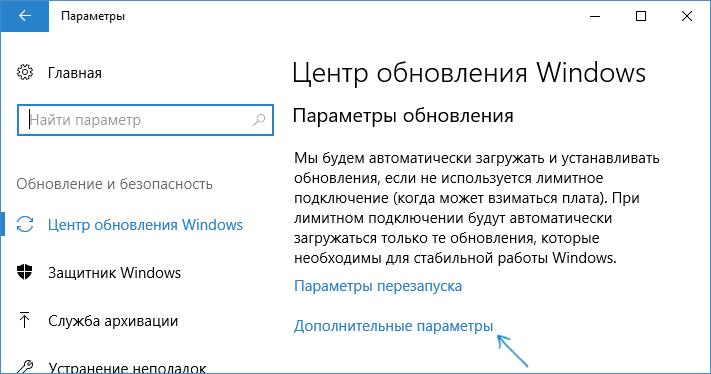 Дополнительные параметры обновления Windows