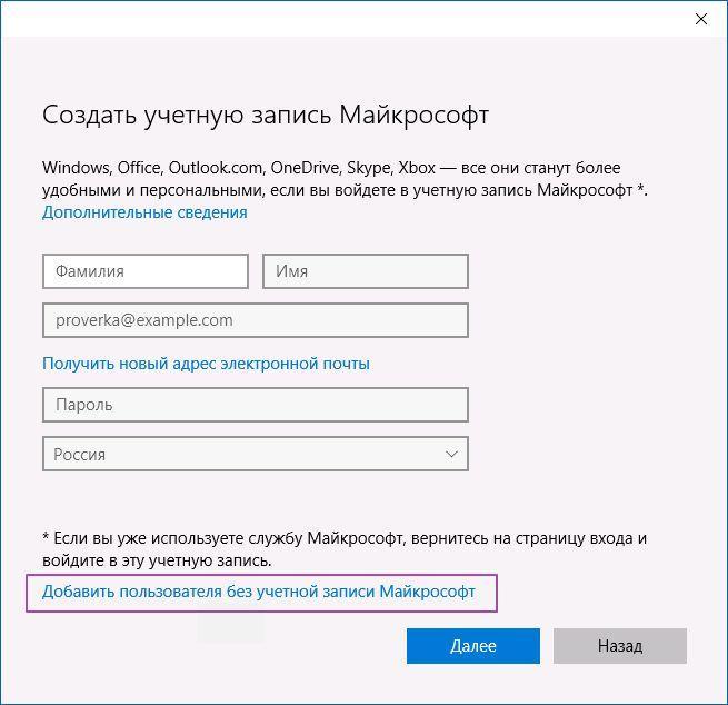 Добавление пользователя без учетной записи Майкрософт
