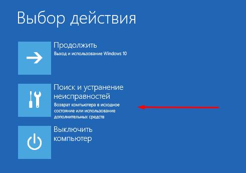 Восстановление загрузочного сектора windows 10