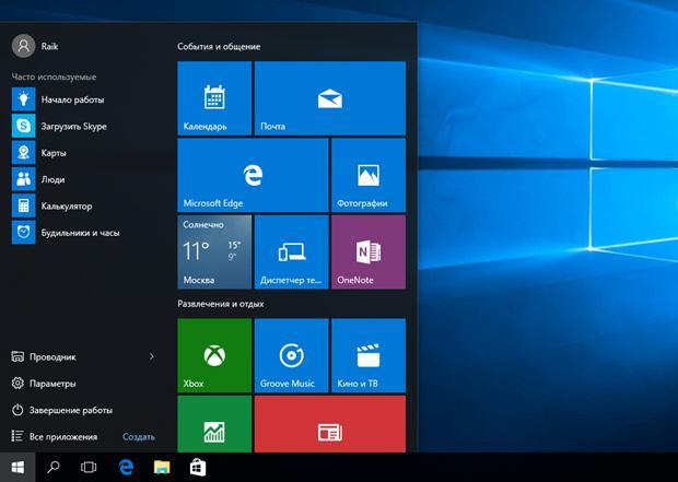 Стандартное меню пуск Windows 10