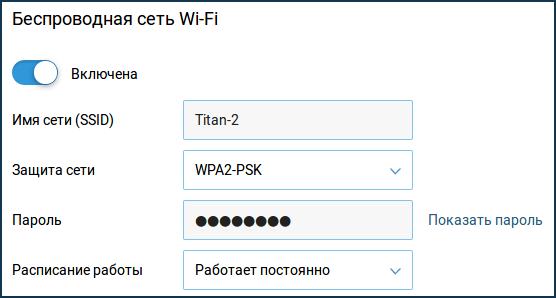Имя сети wi-fi