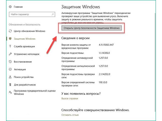 открыть центр безопасности защитника Windows 10