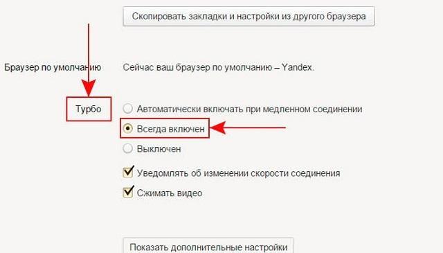 турбо-режим в Яндекс.Браузер
