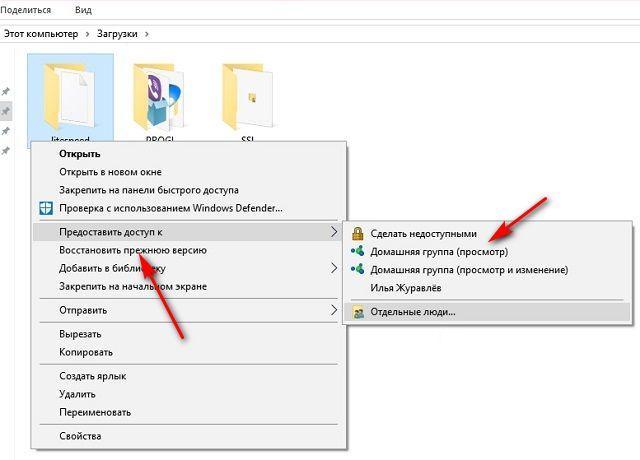 предоставление доступа к файлам