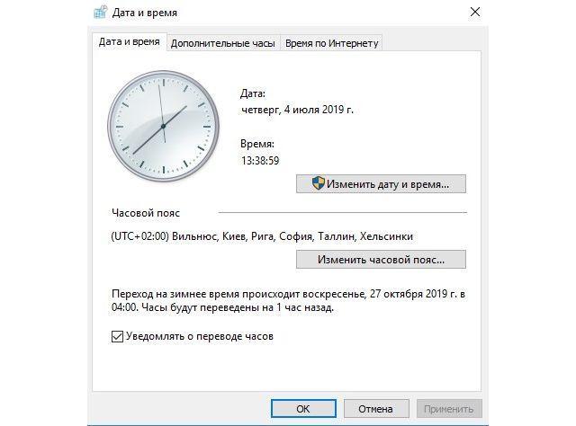 дата и время на компьютере