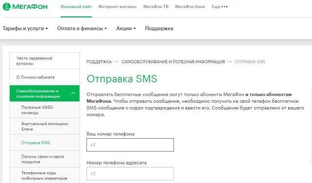 отправка бесплатной смс через мегафон