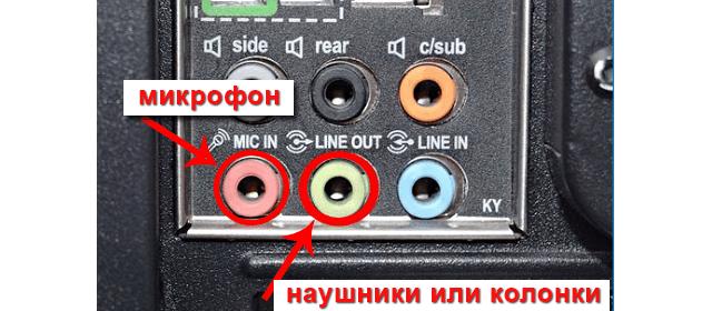 разъемы для колонок и микрофона