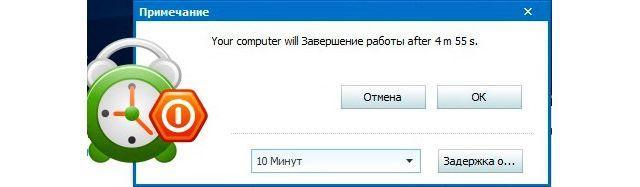 таймер выключения компьютера Wise Auto Shutdown
