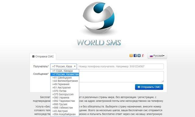 World-SMS