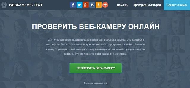 WebcamMicTest