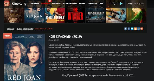 Kinokong.se