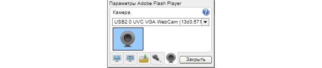 настройка Flash Player