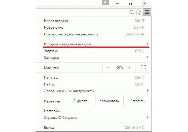 история в Google Chrome