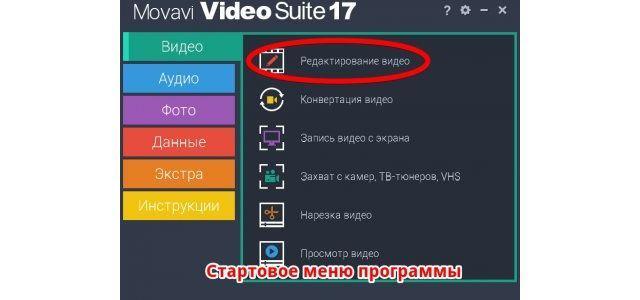 Movavi Video Suite редактирование видео