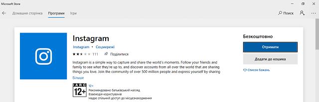 скачать инстаграм в Microsoft Store