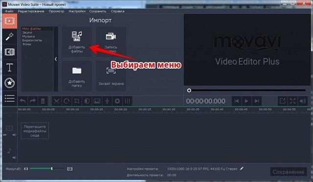 Movavi Video Suite добавить файлы
