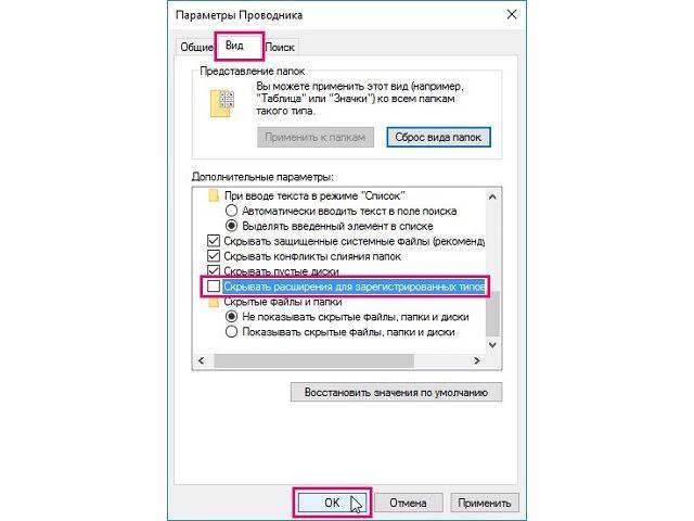 Скрывать расширения для зарегистрированных типов файлов