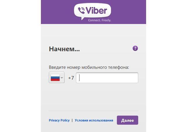 Viber регистрация