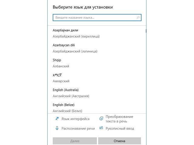 добавление языка в виндовс 10